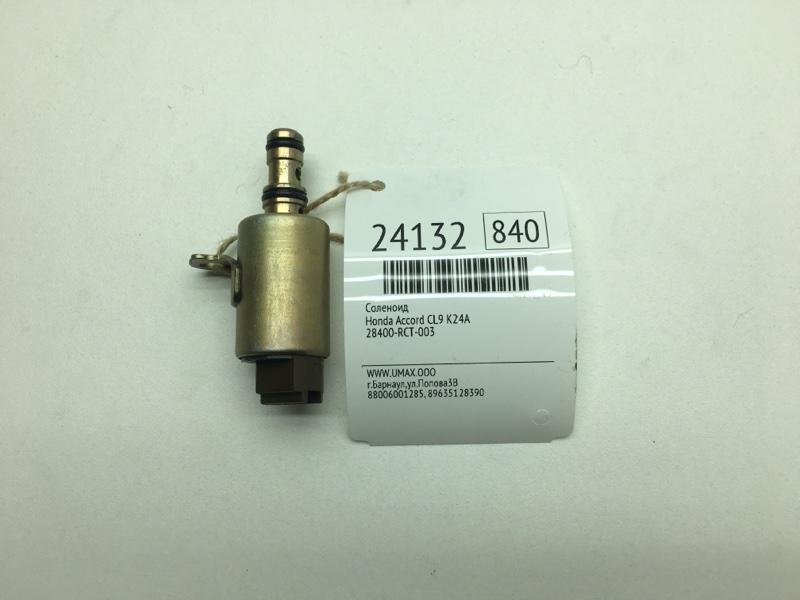 Соленоид Honda Accord CL9 K24A (б/у)