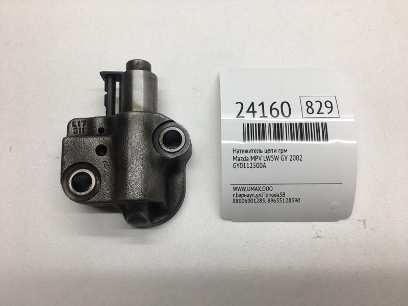 Натяжитель цепи грм Mazda Mpv LW5W GY 2002 (б/у)