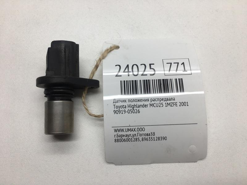 Датчик положения распредвала Toyota Highlander MCU25 1MZFE 2001 (б/у)