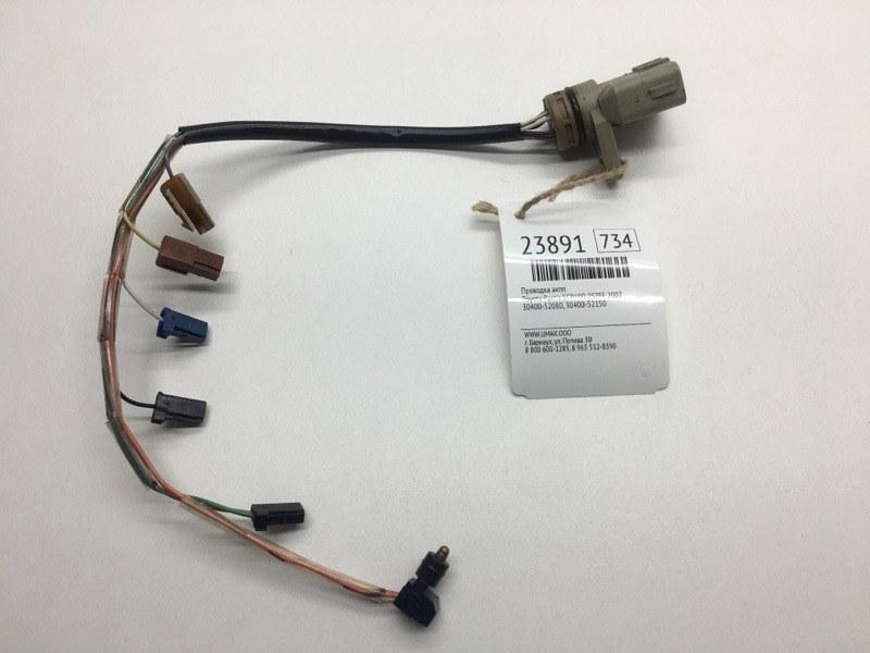 Проводка акпп Toyota Ractis SCP100 2SZFE 2007 (б/у)