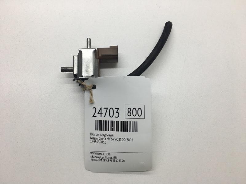 Клапан вакуумный Nissan Gloria MY34 VQ25DD 2002 (б/у)