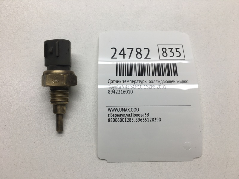 Датчик температуры охлаждающей жидкости Toyota Vitz SCP10 1SZFE 2001 (б/у)