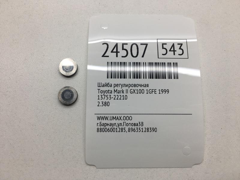 Шайба регулировочная Toyota Vista Ardeo SV50G 3SFSE 2001 (б/у)