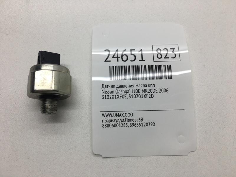 Датчик давления масла кпп Nissan Qashqai J10E MR20DE 2006 (б/у)