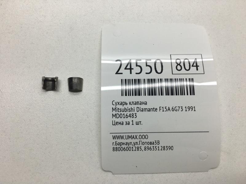 Сухарь клапана Mitsubishi Diamante F15A 6G73 1991 (б/у)
