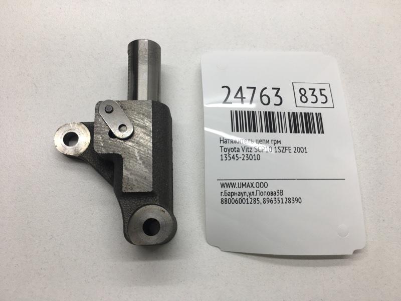 Натяжитель цепи грм Toyota Vitz SCP10 1SZFE 2001 (б/у)