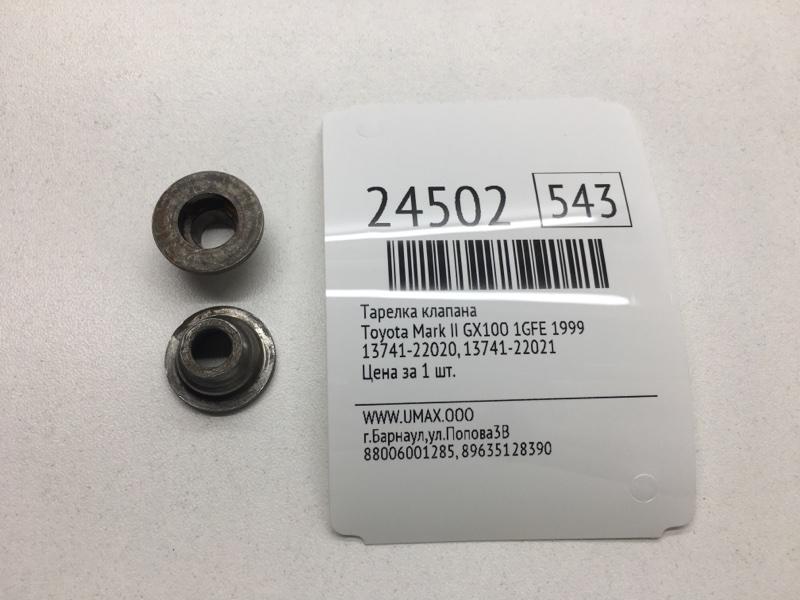 Тарелка клапана Toyota Vista Ardeo SV50G 3SFSE 2001 (б/у)