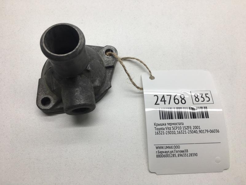 Крышка термостата Toyota Vitz SCP10 1SZFE 2001 (б/у)