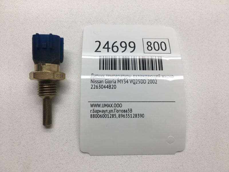 Датчик температуры охлаждающей жидкости Nissan Gloria MY34 VQ25DD 2002 (б/у)