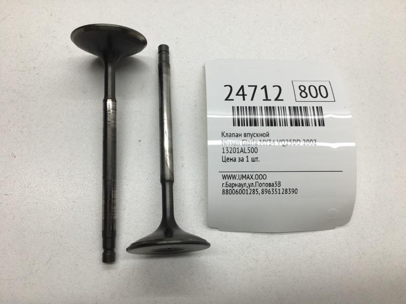 Клапан впускной Nissan Gloria MY34 VQ25DD 2002 (б/у)