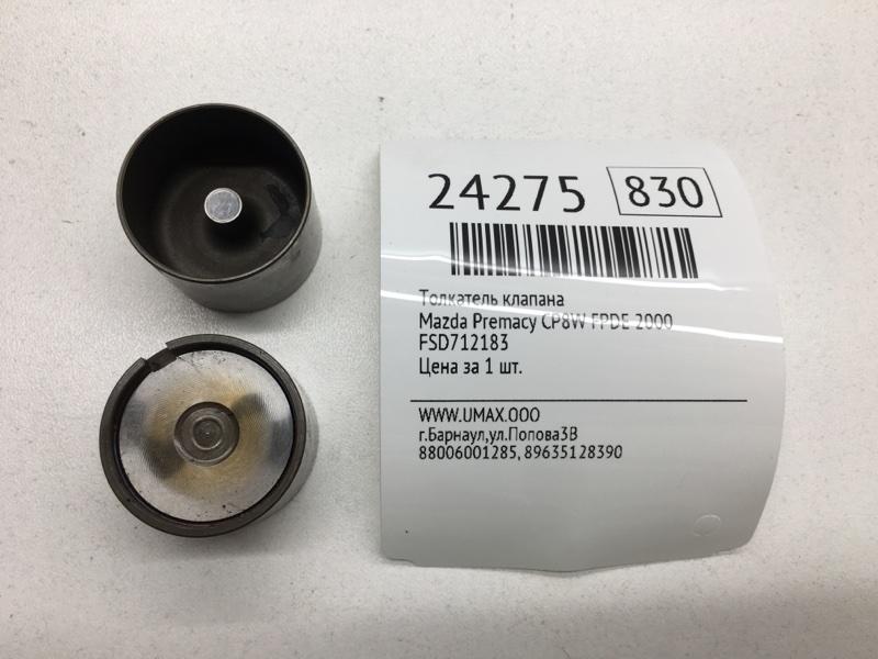 Толкатель клапана Mazda Premacy CP8W FPDE 2000 (б/у)
