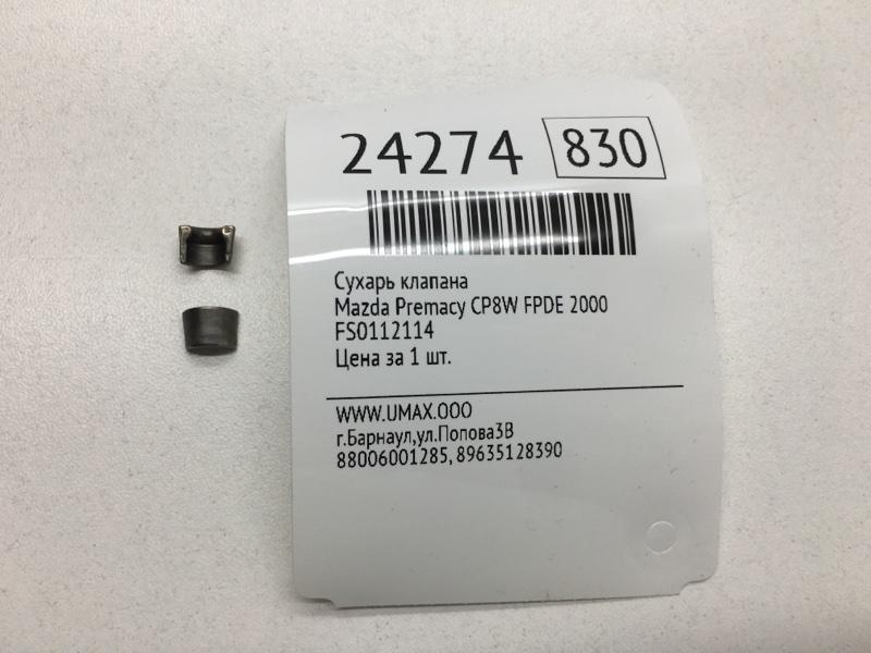 Сухарь клапана Mazda Premacy CP8W FPDE 2000 (б/у)