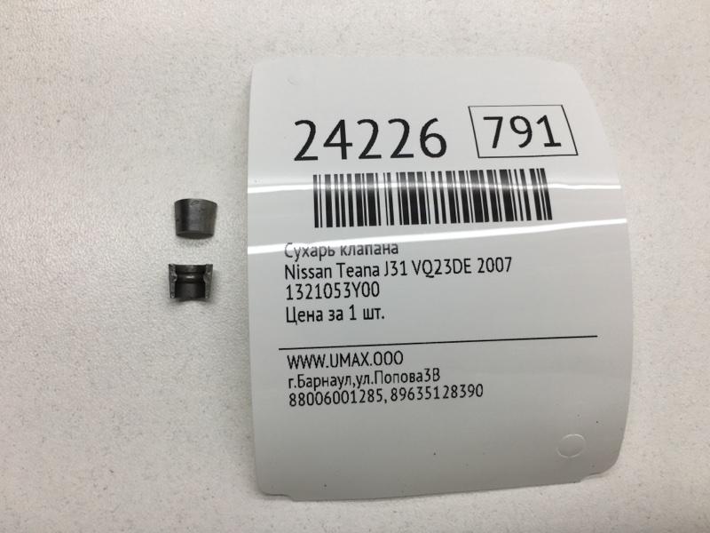 Сухарь клапана Nissan Teana J31 VQ23DE 2007 (б/у)