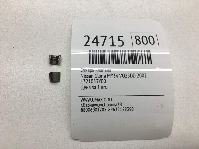 Сухарь клапана Nissan Gloria MY34 VQ25DD 2002 (б/у)