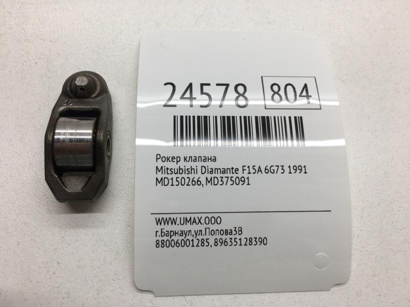 Рокер клапана Mitsubishi Diamante F15A 6G73 1991 (б/у)