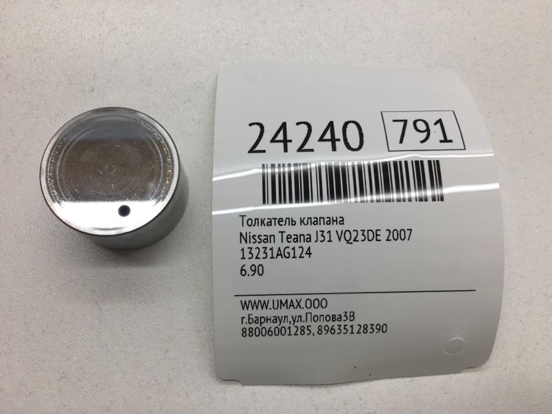Толкатель клапана Nissan Teana J31 VQ23DE 2007 (б/у)