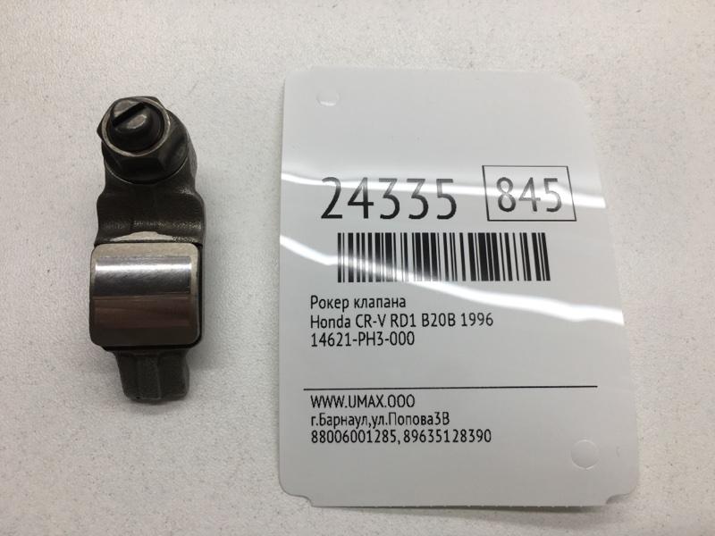 Рокер клапана Honda Cr-V RD1 B20B 1996 (б/у)