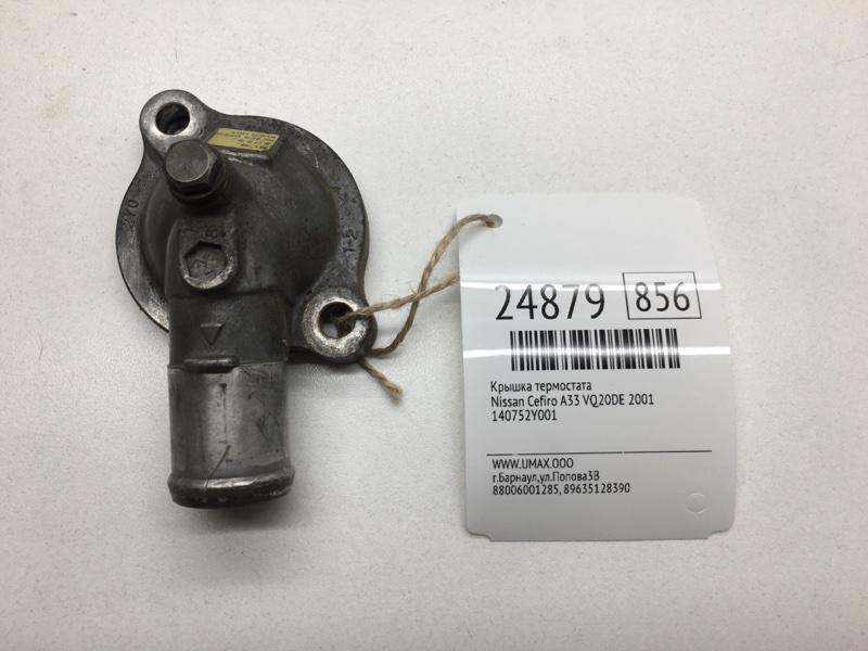 Крышка термостата Nissan Cefiro A33 VQ20DE 2001 (б/у)