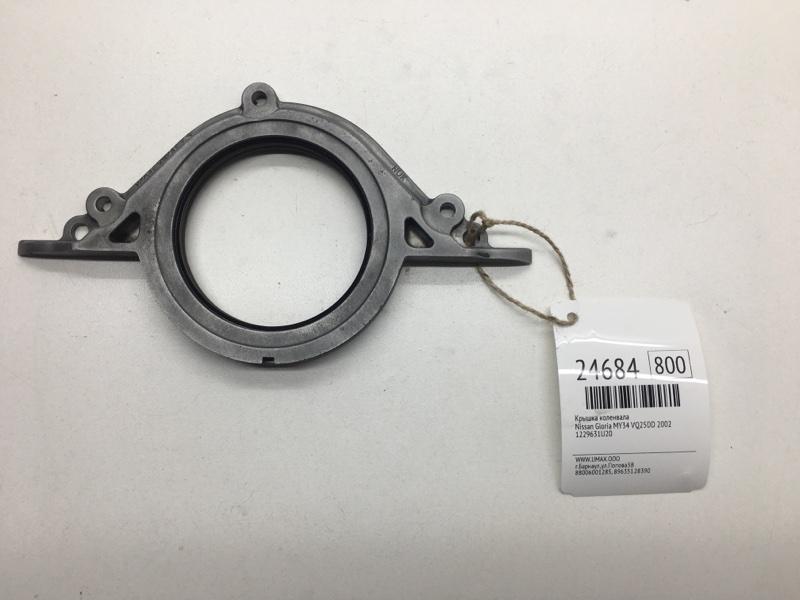 Крышка коленвала Nissan Gloria MY34 VQ25DD 2002 (б/у)