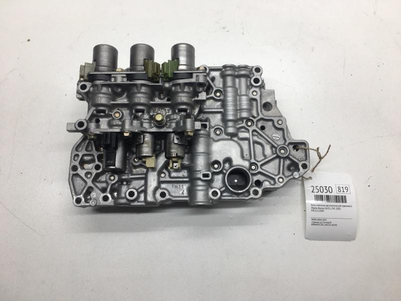Блок клапанов автоматической трансмиссии Mazda Atenza GG3S L3VE 2002 (б/у)