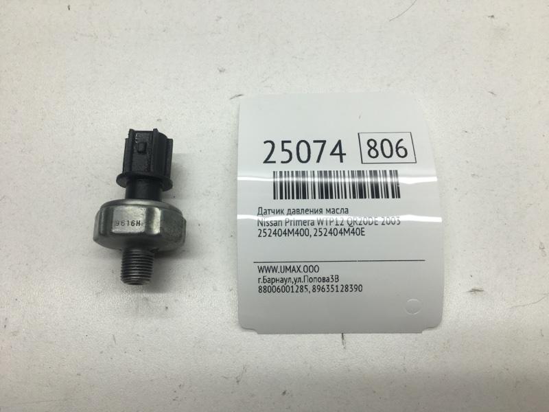 Датчик давления масла Nissan Primera WTP12 QR20DE 2003 (б/у)