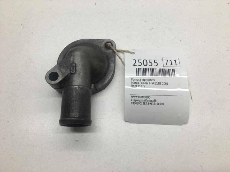 Крышка термостата Mazda Familia BJ5P ZLDE 2001 (б/у)