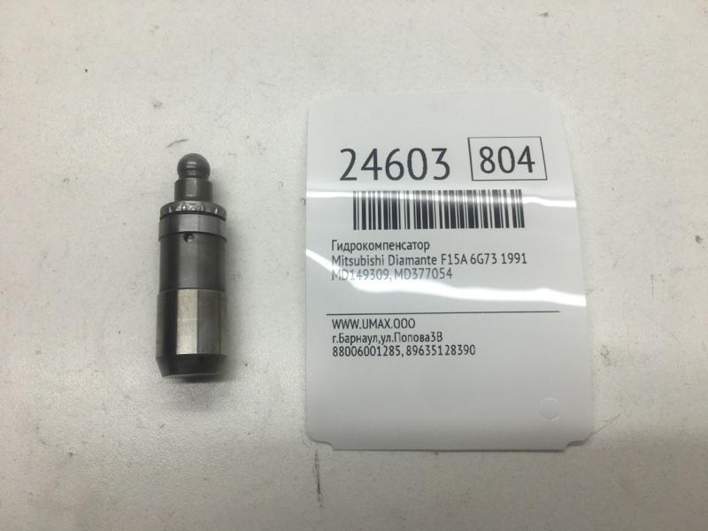 Гидрокомпенсатор Mitsubishi Diamante F15A 6G73 1991 (б/у)