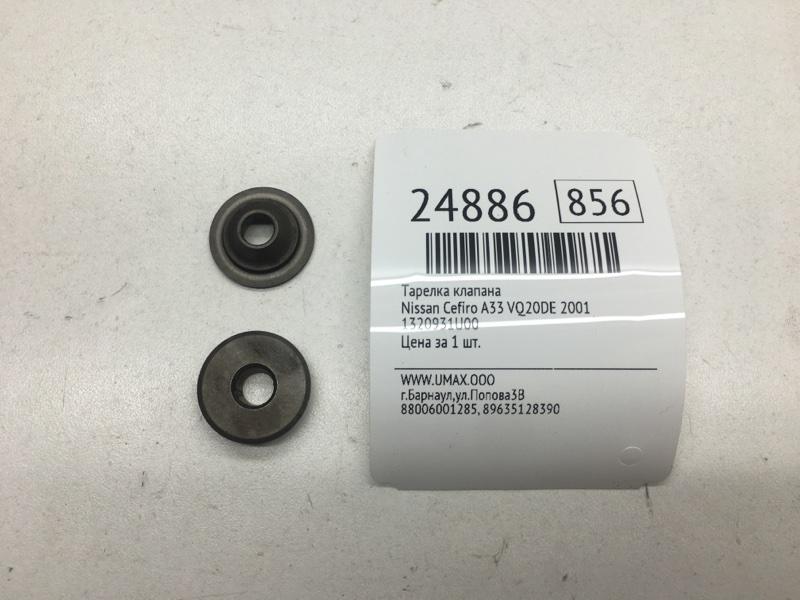 Тарелка клапана Nissan Cefiro A33 VQ20DE 2001 (б/у)