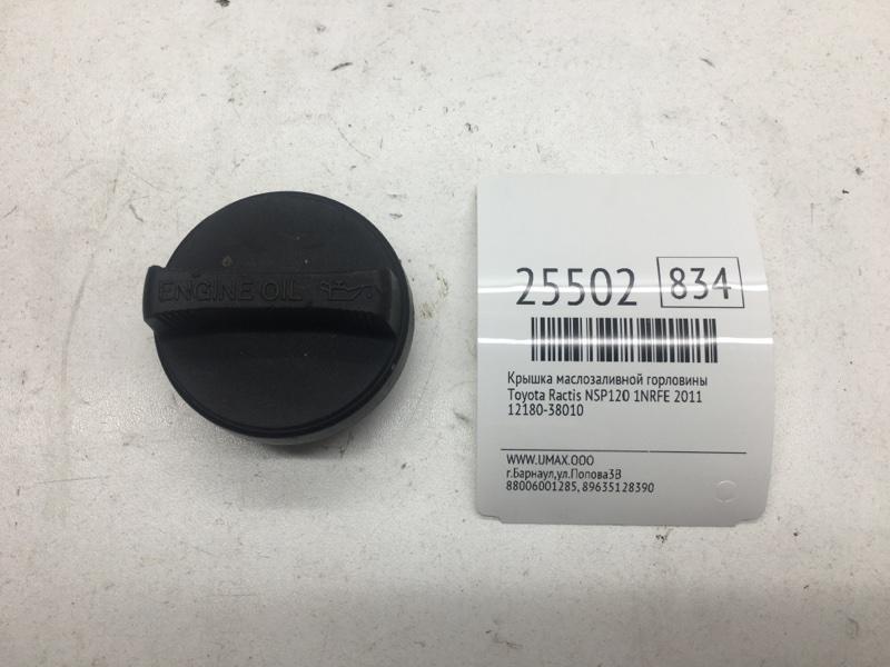 Крышка маслозаливной горловины Toyota Ractis NSP120 1NRFE 2011 (б/у)