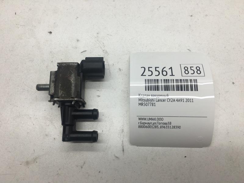 Клапан вакуумный Mitsubishi Lancer CY2A 4A91 2011 (б/у)