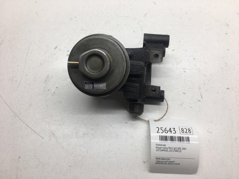 Клапан egr Nissan Sunny FB15 QG15DE 2001 (б/у)