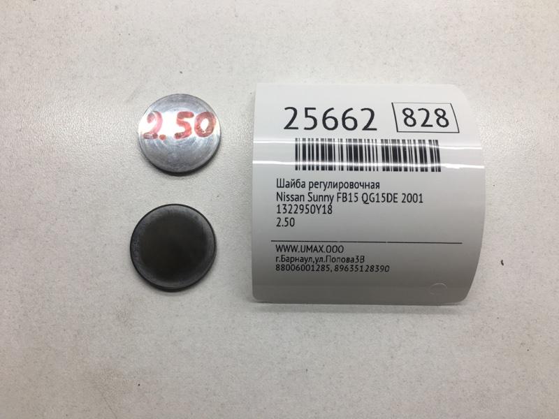 Шайба регулировочная Nissan Sunny FB15 QG15DE 2001 (б/у)