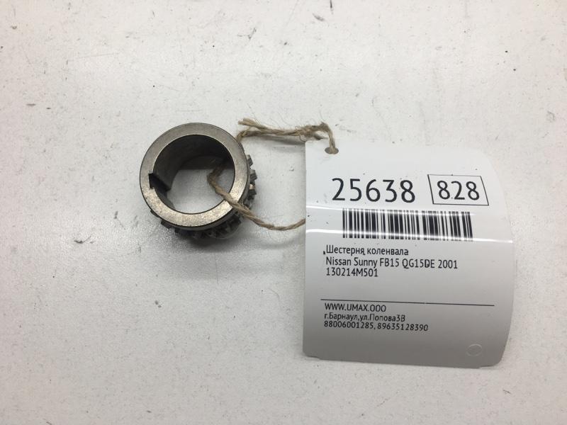 Шестерня коленвала Nissan Sunny FB15 QG15DE 2001 (б/у)