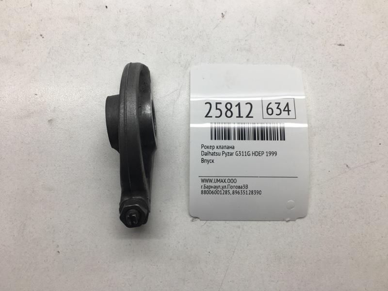 Рокер клапана Daihatsu Pyzar G311G HDEP 1999 (б/у)