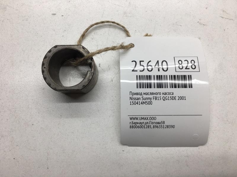 Привод масляного насоса Nissan Sunny FB15 QG15DE 2001 (б/у)