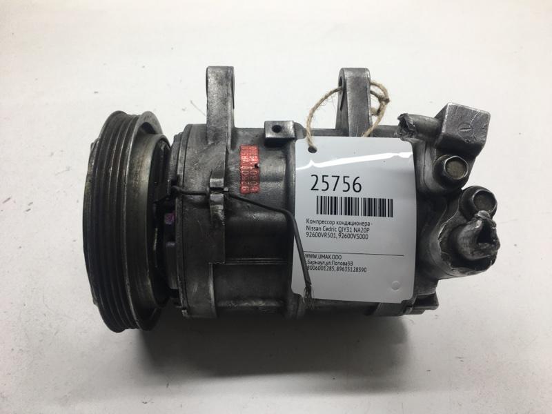 Компрессор кондиционера Nissan Cedric QJY31 NA20P (б/у)