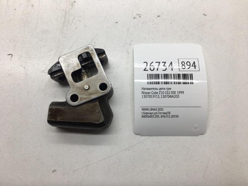 Натяжитель цепи грм Nissan Cube Z10 CG13DE 1999 (б/у)
