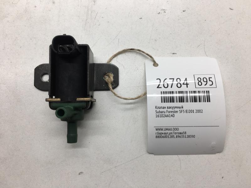 Клапан вакуумный Subaru Forester SF5 EJ201 2002 (б/у)