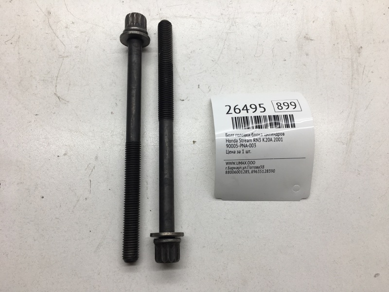 Болт головки блока цилиндров Honda Stream RN3 K20A 2001 (б/у)