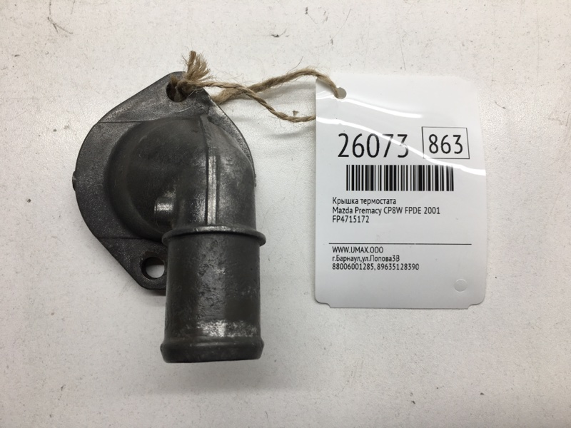 Крышка термостата Mazda Premacy CP8W FPDE 2001 (б/у)