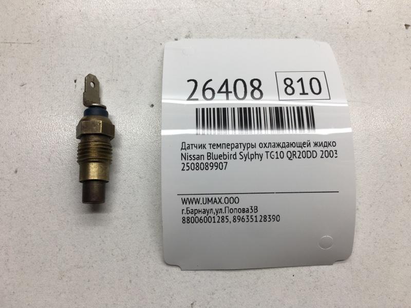 Датчик температуры охлаждающей жидкости Nissan Bluebird Sylphy TG10 QR20DD 2003 (б/у)