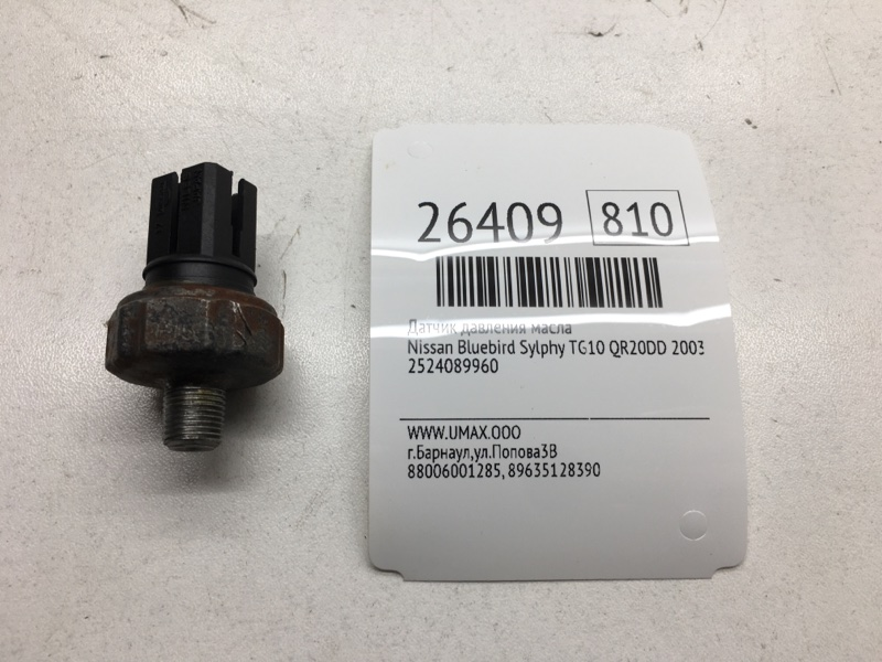 Датчик давления масла Nissan Bluebird Sylphy TG10 QR20DD 2003 (б/у)