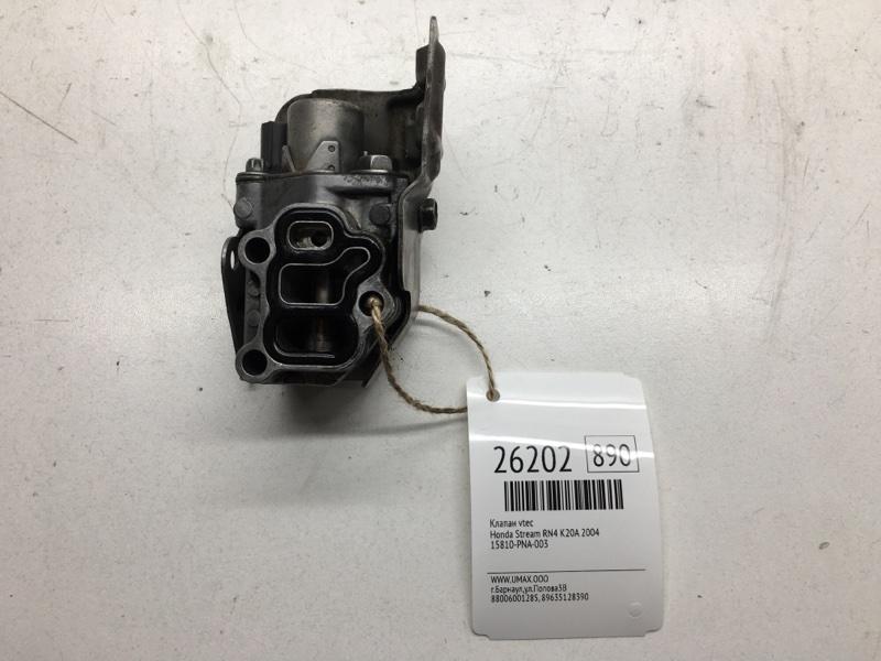 Клапан vtec Honda Stream RN4 K20A 2004 (б/у)