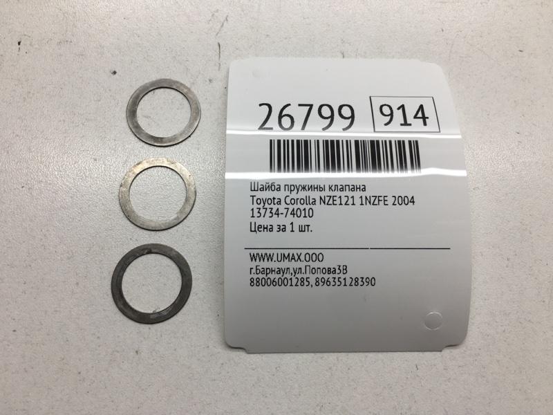 Шайба пружины клапана Toyota Corolla NZE121 1NZFE 2004 (б/у)