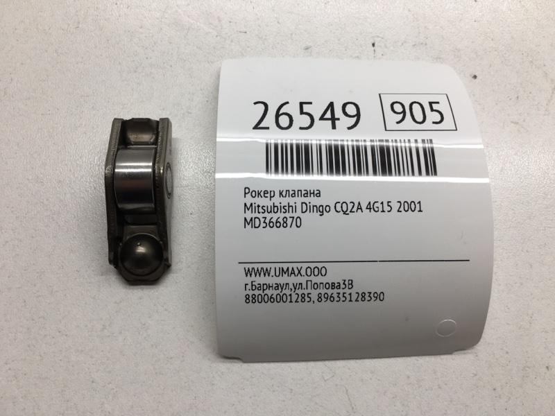 Рокер клапана Mitsubishi Dingo CQ2A 4G15 2001 (б/у)