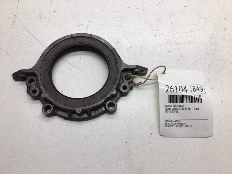 Крышка коленвала Toyota Corolla EE102V 4EFE 2000 (б/у)