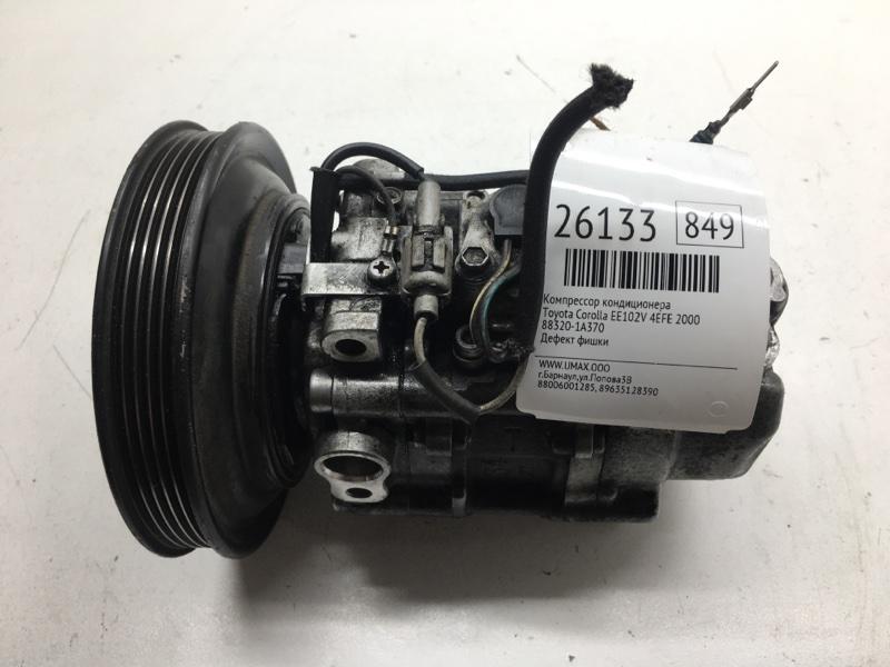 Компрессор кондиционера Toyota Corolla EE102V 4EFE 2000 (б/у)