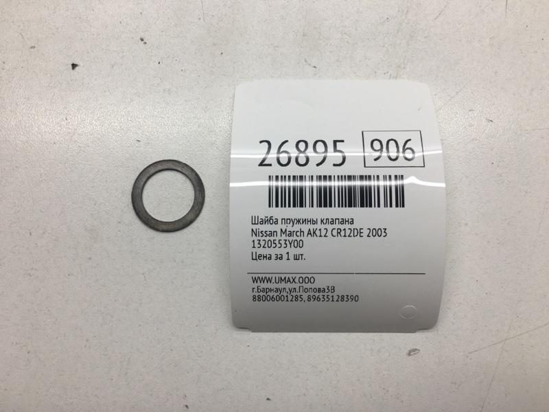 Шайба пружины клапана Nissan March AK12 CR12DE 2003 (б/у)