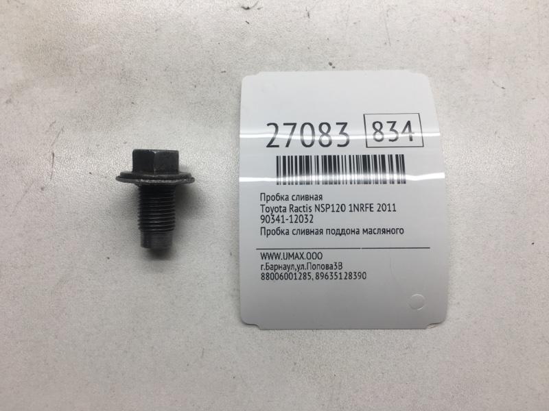 Пробка сливная Toyota Ractis NSP120 1NRFE 2011 (б/у)