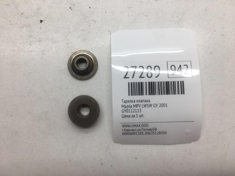 Тарелка клапана Mazda Mpv LW5W GY 2001 (б/у)